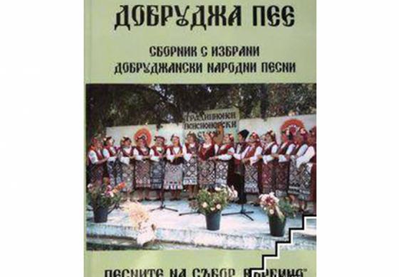 Юбиляр от Дулово e съставител на сборник с народни песни от Добруджа