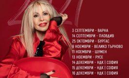 Лили Иванова обяви 9-те концерта от националното си турне за 2021 година