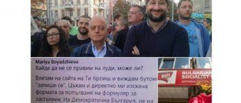 Христо Иванов със скандална манипулация преди изборите. ДеБъ събират застъпници с хитра схема (СНИМКИ)