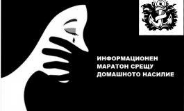 """""""Силна Варна"""" с информационен маратон срещу домашното насилие през 2021г."""