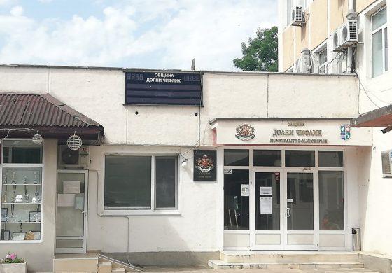 """Община Долни чифлик стартира нова социална услуга """"Асистентска подкрепа"""""""