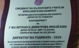 """Връчиха наградата """"Директор на годината"""" в Дулово"""
