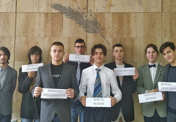 Гимназисти от Добрич претвориха образите на родни поети-символисти