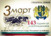 Девня отбелязва 143 години от Освобождението на България с тържество в градския парк