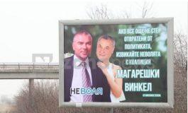"""НФСБ се жалват: Махнете билбордовете """"Магарешки винкел"""", това е гавра!"""