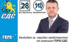 Желез Железов, ГЕРБ - СДС: На 4 април очаквам убедителна победа!