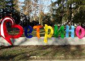 В община Ветрино изграждат кът за отдих и детска площадка по ПУДООС