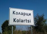 Село Коларци се отказва от референдума за излизане от община Тервел