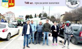 """Белослав предаде 740 кг. пластмасови капачки в подкрепа на каузата """"Аз вярвам и помагам"""""""