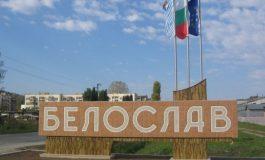 Община Белослав ще финансира с до 3 000 лв. проекти, подобряващи междублоковите пространства на територията си