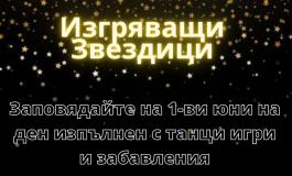 Концерт по случай празника на детето подготвят в село Звездица