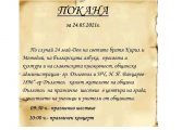 В община Дългопол ще се проведе празнично шествие по повод 24-ти май