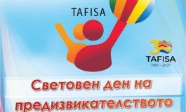 Отбелязват Деня на предизвикателството с 5-километров поход