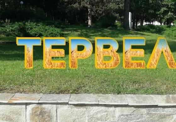 Строителният сезон в община Тервел е в разгара си
