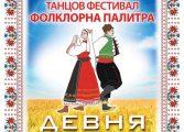 """Над 350 любители танцьори се събират в Девня за Фестивала """"Фолклорна палитра"""""""