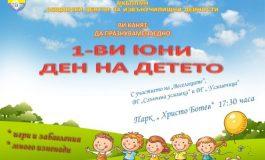 Тутракан ще празнува Деня на детето
