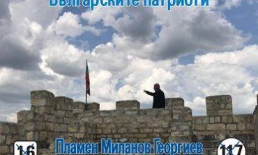 Пламен Георгиев, БЪЛГАРСКИТЕ ПАТРИОТИ: Мислете провадийци – наследникът на хората, който издигна престижа на БСП или корумпирания Филчо Филев