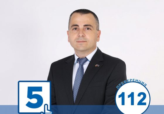 Димо Димов, ГЕРБ: Нека се обединим около общата ни цел – възвръщането на стабилността в България!