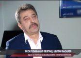 """Цветан Василев за """"Магнитски"""": Пеевски е труп! Икономически, не буквално"""