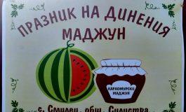 """Стартира подготовката на 6-ия """"Празник на динения маджун – Смилец 2021"""""""