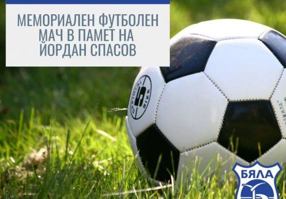 Организират мемориален футболен мач в Бяла