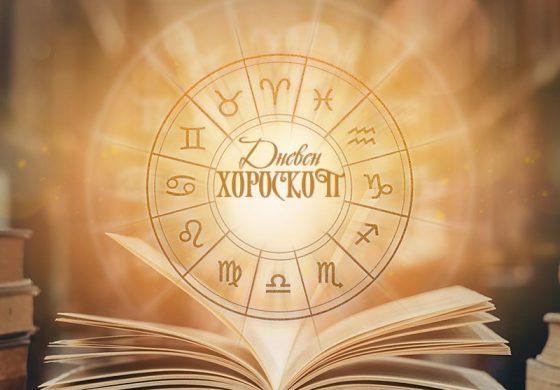Дневен хороскоп за 22 юли: Телец – изправени сте на кръстопът, успехи за Рак