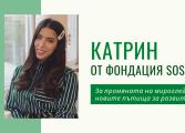 Да се радваш на малките неща – Катрин от Фондация SOS