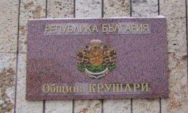 Общински съвет - Крушари ще заседава днес