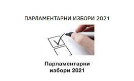 Данни за изборите в 20-и МИР Силистра