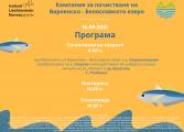 Масово почистват Варненско - Белославското езеро