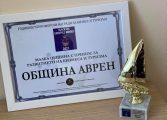 Община Аврен получи Черноморски оскар за принос за развитието на бизнеса и туризма