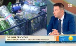 Инж. Деян Иванов: Община Белослав с кауза за намаляване на пластмасовите отпадъци в морската среда