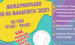 Младежки център – Добрич с интересно събитие за Международния ден на младежта