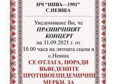 """Отменят празничния концерт по повод 120-годишнината от основаването на читалище """"Нива – 1901"""" в село Невша, община Ветрино"""