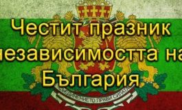 Честит Ден на Независимостта, България!