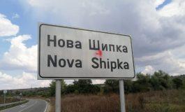 НА СЕЛО в Нова Шипка