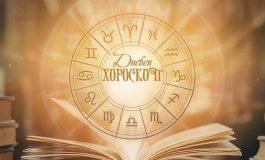 Дневен хороскоп за 1 септември: Лъв - избягвайте прибързаните крачки в любовта, енергичен ден за Риби