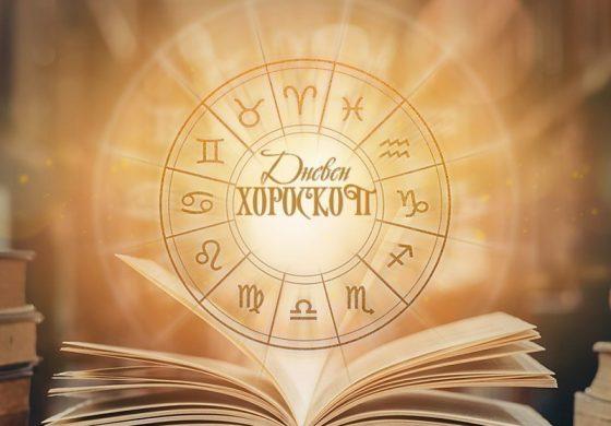 Дневен хороскоп за 14 септември: Рак – бъдете внимателни, Риби – възползвайте се от финансовият си баланс