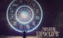 Дневен хороскоп за 3 септември: Везни - бъдете мили, романтични и любвеобилни, вест за Риби