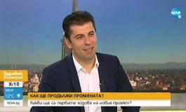 Кирил Петков: Идва вълна на промяната. Вярвам, че прогнозния процент може да е по 3 и да достигне 27 %. Не харесвам Пеевски