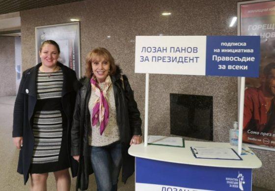 Люба Кулезич събира подписи за Лозан Панов