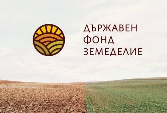 "ДФ ""Земеделие"" преведе близо 30,5 хил. лв. на МИРГ ""Български черноморски сговор Бяла - Долни чифлик - Аврен"""