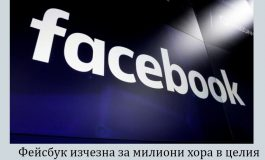 Фейсбук, Инстаграм, Уотсап и Месинджър изчезнаха