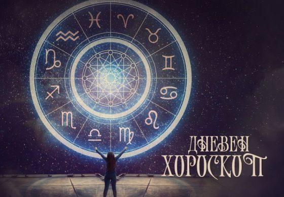 Дневен хороскоп за 14 октомври: Рак – избягвайте конфликтите, Дева – бъдете по-активни