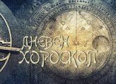 Дневен хороскоп за 26 октомври: Успехи за Близнаците, Лъвовете - проблеми с партньора